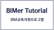 BIMer Tutorial
